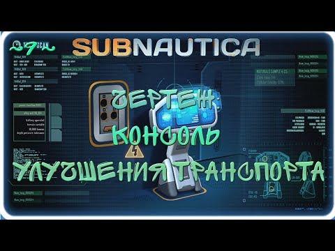 Вопрос: Как создать и улучшить Мотылек в Subnautica?