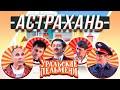 Уральские Пельмени | Любимое —  Астрахань