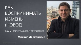 Измена и ваше отношение к ней (НОВОЕ 15.06.21) Михаил Лабковский