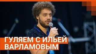 Гуляем с Ильей Варламовым по Екатеринбургу   E1.RU