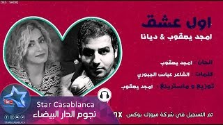امجد يعقوب و ديانا - اول عشك (حصرياً) | Amjad Yacoub & Dyana - Awl 3ashek (Exclusive) | 2016