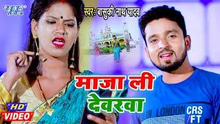#Video - माजा ली देवरवा I #Bashuki Nath Yadav I Maja Li Dewarwa I 2020 Bhojpuri Superhit Song