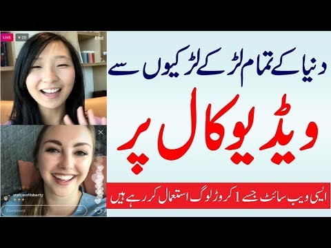 Live Chat ! Live Video Chat Websites In Pakistan  live Video Chat  live Videos Chat App video Chat