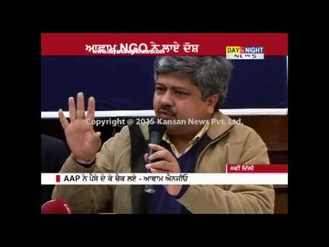 AVAM's 'dubious funding' charges against AAP   Press Conference