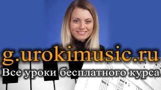 Уроки гармонии g.urokimusic.ru