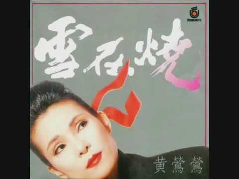 黃鶯鶯/寂寞的演出 - YouTube