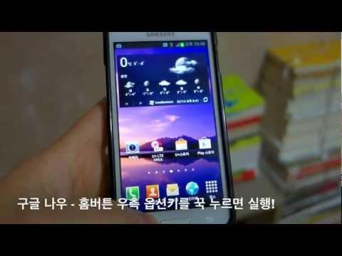 갤럭시 S2 HD LTE. 젤리빈 업데이트!