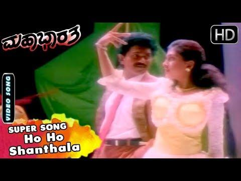 ho-ho-shanthala---kannada-latest-song---sung-by-rajesh-krishnan-|-mahabharatha-movie-|-vinod-raj
