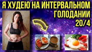 Интервальное Голодание ✅ Как Похудеть Быстро и с пользой | Моя История Похудения на 25 КГ пп рецепты