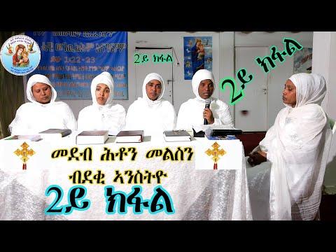 መደብ ሕቶን መልስን ብደቂ ኣንስትዮ (2ይ ክፋል) Eritrean Orthodox Tewahdo Church 2021