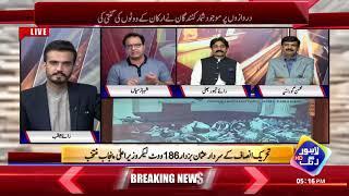 Buzdar as CM in Punjab, What is next? | Lahore Rang