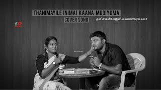 Thanimayile Inimai Kaana Mudiyuma Song | Thanimaiyile Inimai Video Song | Aadi Perukku | RP STUDIO'S