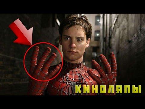 10 ОШИБОК в фильме Человек-паук, которые вы пропустили