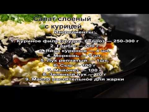 Рецепт Лучшие рецепты салатов.Салат слоеный с курицей