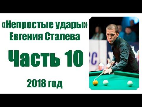"""10 часть """"Непростых ударов Евгения Сталева"""""""