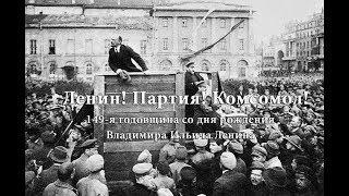 Ленин! Партия! Комсомол!
