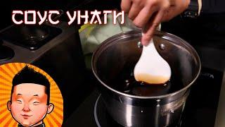 Соус Унаги | Суши рецепт | Unagi Sauce