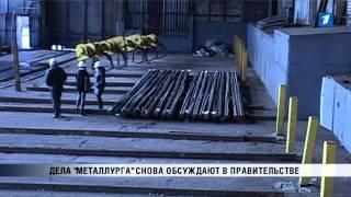 ПБК: Дела «Лиепаяс металургс» снова обсуждают в правительстве(Договор о продаже завода «Лиепаяс металургс» украинскому инвестору КВВ-групп был подписан 2 октября 2014..., 2016-03-15T17:35:27.000Z)