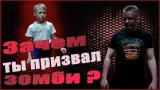 Запретные игры!Зомби по имени Vita udin