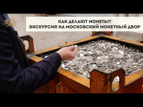 Как Делают Монеты? Экскурсия на Московский Монетный Двор