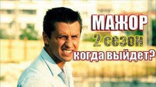"""Сериал """"Мажор"""" 2 сезон (когда выйдет?)"""
