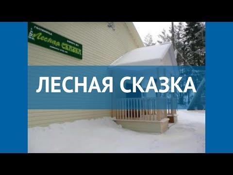 ЛЕСНАЯ СКАЗКА 3* Россия Великий Устюг обзор – отель ЛЕСНАЯ СКАЗКА 3* Великий Устюг видео обзор