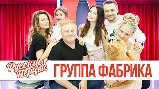 Группа Фабрика в утреннем шоу «Русские Перцы»