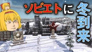 【ソ連開発】ソビエトに極寒の冬到来! 春になったら人民のための畑の整備を! ソビエトまちづくりゲーム #3 【ゆっくり実況】