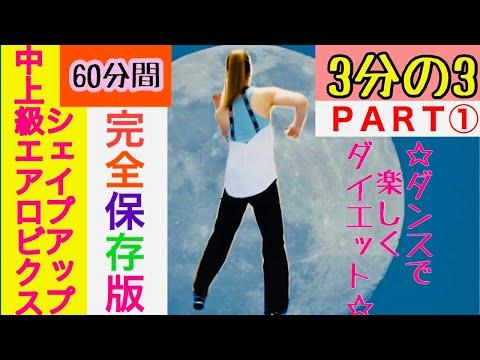 【中上級エアロビクス】脂肪燃焼系‼️最後までやりきったら必ず痩せるダンス‼️シェイプアップエアロビクスpart1☆4週目完全完成版(3分の3)