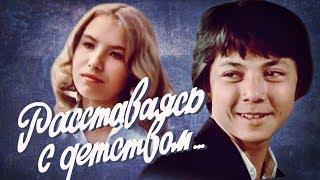 Расставаясь с детством (1980). Социальная драма | Золотая коллекция