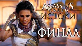 Прохождение Assassin's Creed: Истоки [Origins]— Часть 27: РОЖДЕНИЕ БРАТСТВА АССАСИНОВ.ФИНАЛ