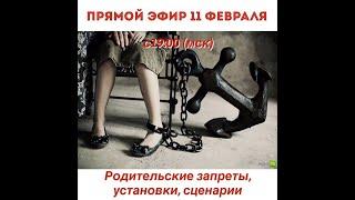 Психолог Капранов: Родительские запреты и установки.