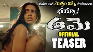 Aame Telugu Tamil Official Teaser Amala Paul Rathnakumar Pradeep Kumar