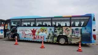 2013年・バス「わさわわざ行こう志国高知へ」