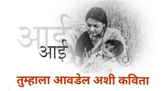 न रडता ही कवीता ऐेैकुन दाखवा -(Marathi )Mother Nice Poem
