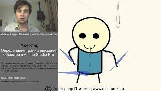 Anime Studio Pro (Moho Pro) - Презентация разработки: