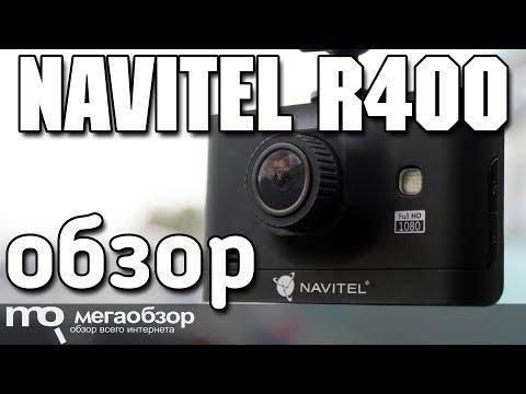 Navitel R400 обзор видеорегистратора