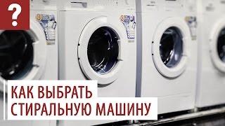 видео Что нужно знать при выборе стиральной машины