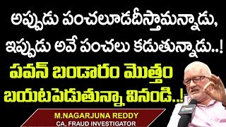 పవన్ కళ్యాణ్ లో ఇంకా మార్పు రాలేదు : జగన్ ను ఎదుర్కోవడం ఆయన వల్ల కాదు   CA Nagarjuna Reddy