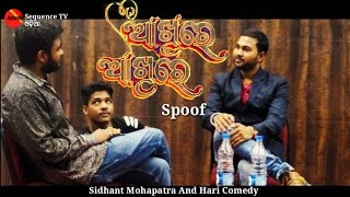 Akhire Akhire Movie Spoof    Sidhant and Hari super comedy    Aravh Sequence TV ଓଡ଼ିଆ