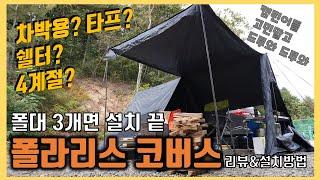 [SUB] 텐트, 타프, 쉘터, 차박 다 되는 만능 가…