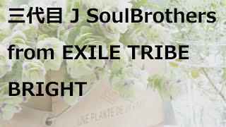 三代目 J Soul Brothers from EXILE TRIBE/BRIGHT (コーセー「きれいの、その先」編CMソング)#02 JPnews禅