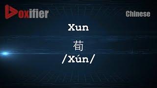 How To Pronunce Xun (Xún, 荀) In Chinese (Mandarin) - Voxifier.com