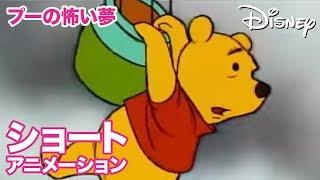"""""""「くまのプーさん」のアニメーションの中からとびきり楽しいシーンを厳..."""