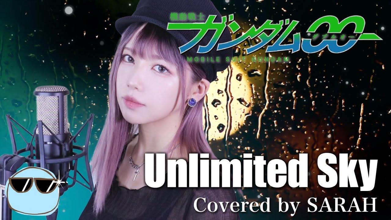 【機動戦士ガンダム00】Tommy heavenly6 - Unlimited Sky (SARAH cover) / Mobile Suit GUNDAM00