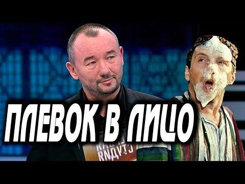 Пропагандисту Артему Шейнину ПЛЮНУЛИ в лицо! Как это было