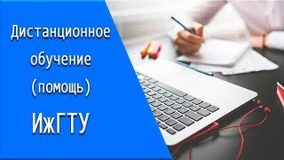 ИжГТУ: дистанционное обучение, личный кабинет, тесты.