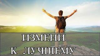 Изменить свою жизнь просто. Из Новосибирска с любовью