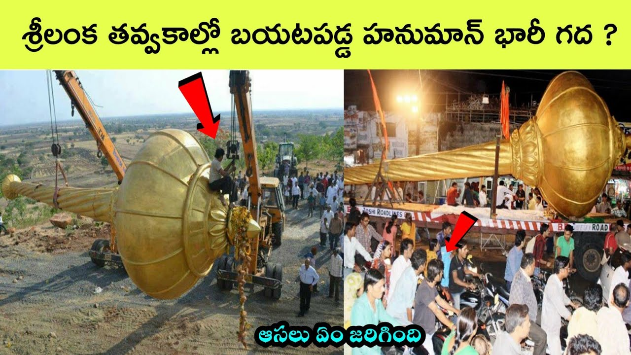 Top 12 Interesting facts Telugu | Whether Hanuman weapon was really found in Sri Lanka or not