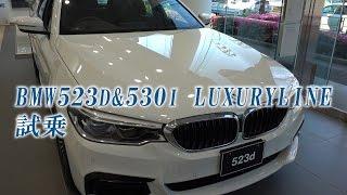 新型BMW523d&530i試乗
